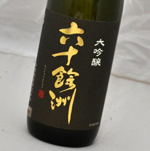 今里酒造 六十餘洲・大吟醸(720ml)【長崎県・日本酒・sake】