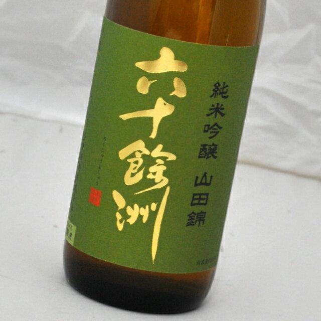 今里酒造・六十餘洲 純米吟醸 山田錦(720ml)【長崎県・日本酒・sake】