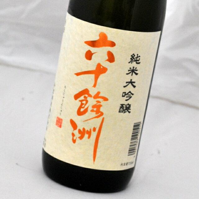 今里酒造 六十餘洲・純米大吟醸酒(720ml)【長崎県・日本酒・sake】