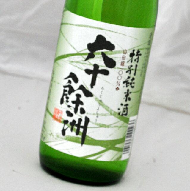 今里酒造 六十餘洲・特別純米酒(720ml)【長崎県・日本酒・sake】