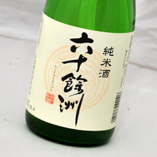 今里酒造・六十餘洲 純米酒(720ml)【長崎県・日本酒・sake】