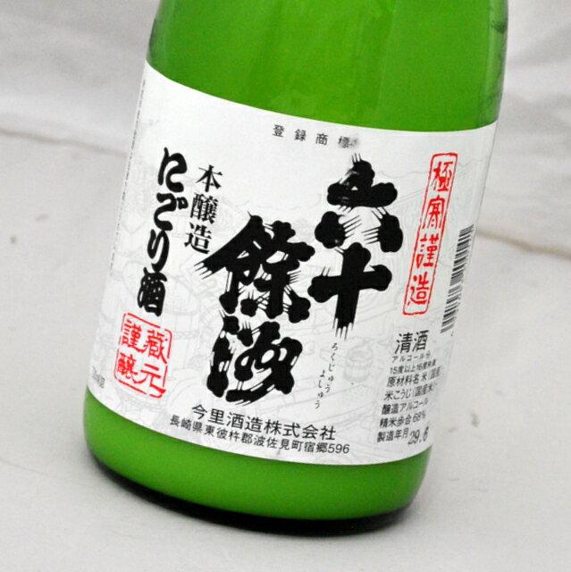 今里酒造 六十餘洲・にごり酒[1800ml]【長崎県・日本酒・sake】