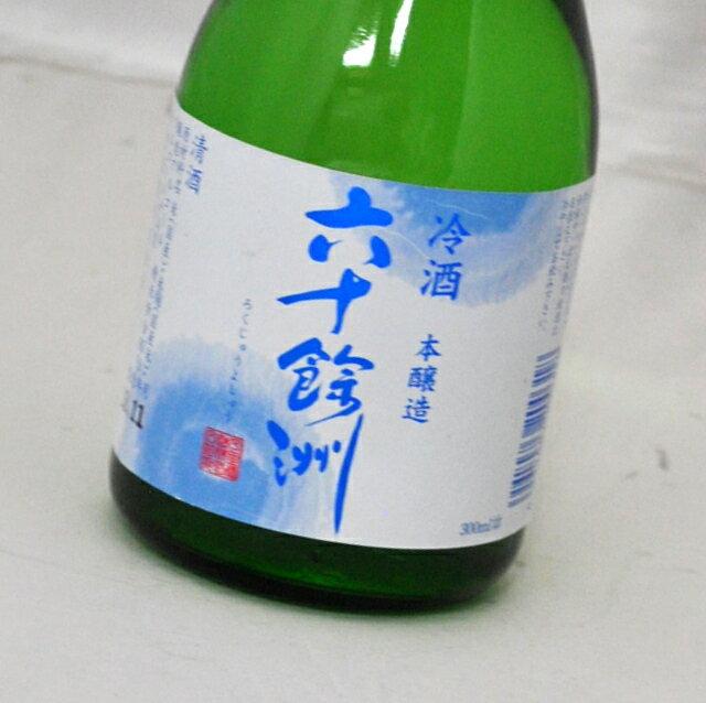 今里酒造 六十餘洲・本醸造 生貯蔵酒(300ml)【長崎県・日本酒・sake】