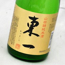 東一・山田錦純米酒(720ml)五町田酒造【佐賀県・日本酒・sake】