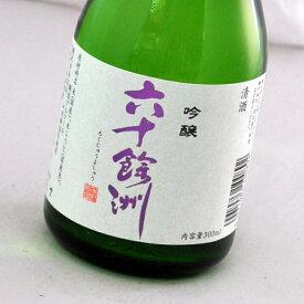 六十餘洲・吟醸(300ml)今里酒造【長崎県・日本酒・sake】