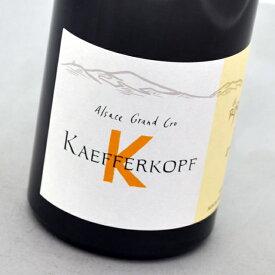 グラン・クリュ・ケフェルコブフ[2015]クリスチャン・ビネール白ワイン・フランス・アルザスGrand Cru KaefferkopfChristian Binner