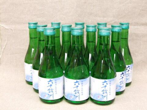 今里酒造 六十餘洲・本醸造 生貯蔵酒(300ml)12本入【長崎県・日本酒・sake】