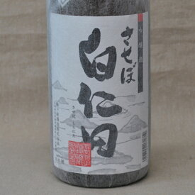梅ヶ枝酒造させぼ白仁田・吟醸酒 生酒(720ml)BY30日本酒・長崎県・sake