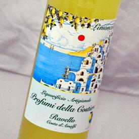 リモンチェロ アマルフィプロフーミ・デッラ・コスティエーラLimoncello AmalfiProfumi della Costiera 【イタリア レモンリキュール】