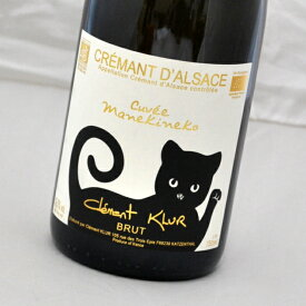 クレマン・ダルザス・ブリュット・キュヴェ・マネキネコ[NV]クレマン・クリュール白・泡Cremant d'Alsace Brut Cuvee ManekinekoClement Klur【フランス・アルザス・スパークリングワイン】【猫ラベル】
