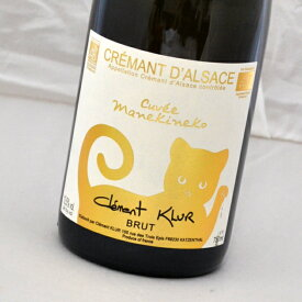 【限定販売】クレマン・ダルザス・ブリュット・キュヴェ・マネキネコ[NV]クレマン・クリュール(1500ml)泡・白ワイン・フランスCremant d'Alsace Brut Cuvee ManekinekoClement Klur【アルザス・マグナム】【猫ラベル・ゴールドバージョン】