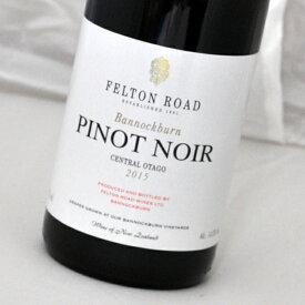 フェルトン・ロード ピノ・ノワール・バノックバーン[2015] Pinot Noir Bannockbum[2015]Felton Road【赤ワイン・ニュージーランド】