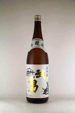 武勇 本醸造 白ラベル1.8L