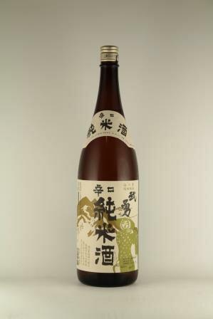 武勇 辛口純米酒1.8L