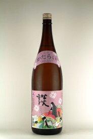 徳正宗 談(かたらい)1.8L【茨城県】【日本酒】【酒】