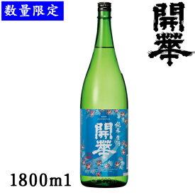 開華 純米生酒1.8L【栃木県佐野市】【第一酒造】【夏酒】【クール便発送】