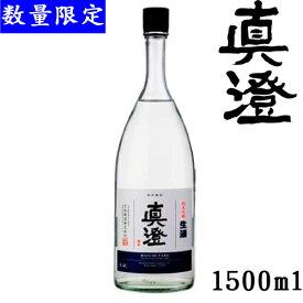 真澄 純米吟醸生酒1.5L【長野県 宮坂醸造】【クール便発送】【夏酒】