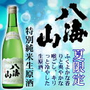 八海山特別純米原酒720ml ランキングお取り寄せ