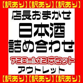 【訳あり】店長おまかせ!日本酒詰め合わせ720ml 12本セット【アウトレット】