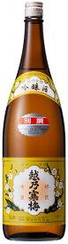 日本酒 越乃寒梅正規取扱店 限定品越乃寒梅 別撰 吟醸酒 1800ml