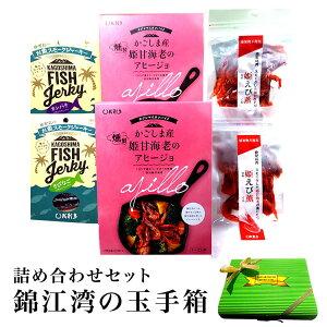 詰め合わせセット 錦江湾の玉手箱アヒージョ 姫えび薫、お魚のスモークジャーキー産地直送