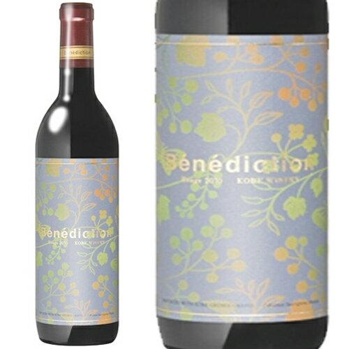 Benediction Rouge 2014(ベネディクシオン・ルージュ2014) 720ml神戸ワイン、軽やかな渋みにコク 記念日、誕生日に贈ろう♪もらって嬉しいお酒ギフト プレゼントに・ステーキ、チーズ、肉料理、サラダと一緒に赤ワイン♪女子会、パーティー、宴会に。