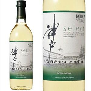 NEWセレクト白(やや甘口) 720ml神戸ワイン、軽やかな渋みにコク 記念日、誕生日に贈ろう♪もらって嬉しいお酒ギフト プレゼントに・ステーキ、チーズ、肉料理、サラダと一緒に白ワイン