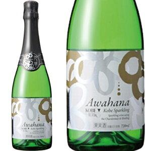 泡華 〜Awahana〜 720ml神戸ワイン、軽やかな渋みにコク 記念日、誕生日に贈ろう♪もらって嬉しいお酒ギフト プレゼントに・ステーキ、チーズ、肉料理、サラダと一緒にスパークリングワイ