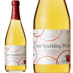 フルーツスパークリングワイン りんご 500ml神戸ワイン、軽やかな渋みにコク 記念日、誕生日に贈ろう♪もらって嬉しいお酒ギフト プレゼントに・ステーキ、チーズ、肉料理、サラダと一