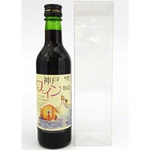 神戸ワイン物語赤 360ml神戸ワイン、軽やかな渋みにコク 記念日、誕生日に贈ろう♪もらって嬉しいお酒ギフト プレゼントに・ステーキ、チーズ、肉料理、サラダと一緒に赤ワイン♪女子会