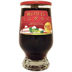 ミニグラス 赤  120ml神戸ワイン、軽やかな渋みにコク 記念日、誕生日に贈ろう♪もらって嬉しいお酒ギフト プレゼントに・ステーキ、チーズ、肉料理、サラダと一緒に赤ワイン♪女子会