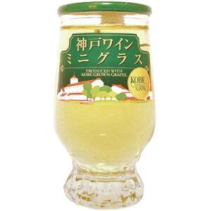 ミニグラス 白  120ml神戸ワイン、軽やかな渋みにコク 記念日、誕生日に贈ろう♪もらって嬉しいお酒ギフト プレゼントに・ステーキ、チーズ、肉料理、サラダと一緒に白ワイン♪女子会