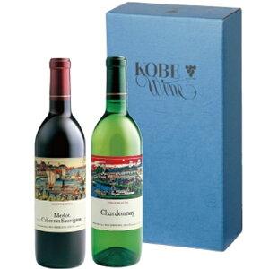 エクストラ  赤&白辛口(2本セット) 720ml × 2神戸ワイン、軽やかな渋みにコク 記念日、誕生日に贈ろう♪もらって嬉しいお酒ギフト プレゼントに・ステーキ、チーズ、肉料理、サラダと