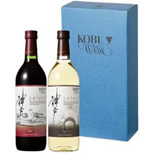 NEWセレクト赤&白辛ギフトセット(2本セット) 720ml × 2神戸ワイン、軽やかな渋みにコク 記念日、誕生日に贈ろう♪もらって嬉しいお酒ギフト プレゼントに・ステーキ、チーズ、肉料理、