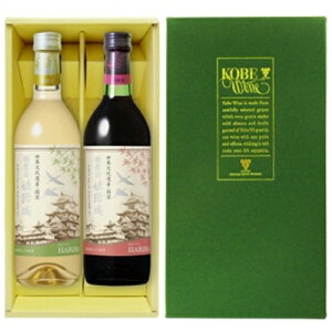 姫路城ワイン赤&白セット(箱付) 720ml × 2(スクリューキャップ)神戸ワイン、軽やかな渋みにコク 記念日、誕生日に贈ろう♪もらって嬉しいお酒ギフト プレゼントに・ステーキ、チーズ