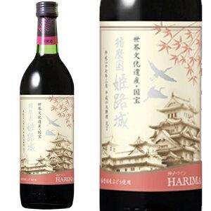【ご当地限定】 姫路城ワイン赤 720ml神戸ワイン、軽やかな渋みにコク 記念日、誕生日に贈ろう♪もらって嬉しいお酒ギフト プレゼントに・ステーキ、チーズ、肉料理、サラダと一緒に赤ワ