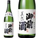 純米 美作(みまさか) 1800ml和食や珍味、日本の味覚と相性抜群 プロがお届けする地酒・日本酒。還暦祝いや父の日、開店祝い、パーティー宴会への手土産などにオススメ♪