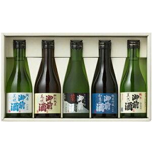 御前酒 飲みくらべセット(300ml×5本入)和食や珍味、日本の味覚と相性抜群 プロがお届けする地酒・日本酒。還暦祝いや父の日、開店祝い、パーティー宴会への手土産などにオススメ♪