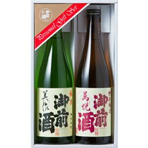 御前酒 うまさけGIFTセット(720ml×2本詰)和食や珍味、日本の味覚と相性抜群 プロがお届けする地酒・日本酒。還暦祝いや父の日、開店祝い、パーティー宴会への手土産などにオススメ♪