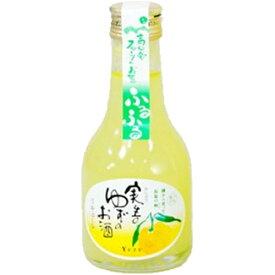 実生のゆず酒 180ml和食や珍味、日本の味覚と相性抜群 プロがお届けする地酒・リキュール。還暦祝いや父の日、開店祝い、パーティー宴会への手土産などにオススメ♪