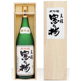 元禄 窓乃梅 1.8L和食や珍味、日本の味覚と相性抜群 プロがお届けする地酒・日本酒。還暦祝いや父の日、開店祝い、パーティー宴会への手土産などにオススメ♪