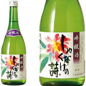 しゃくなげの詩 吟醸 720ml和食や珍味、日本の味覚と相性抜群 プロがお届けする地酒・日本酒。還暦祝いや父の日、開店祝い、パーティー宴会への手土産などにオススメ♪