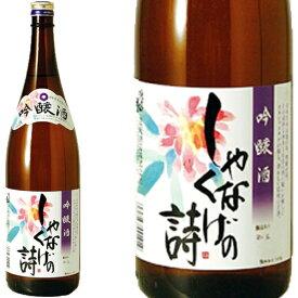 しゃくなげの詩 吟醸 1800ml和食や珍味、日本の味覚と相性抜群 プロがお届けする地酒・日本酒。還暦祝いや父の日、開店祝い、パーティー宴会への手土産などにオススメ♪