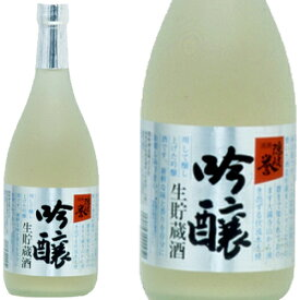 吟醸 生貯蔵酒 720ml和食や珍味、日本の味覚と相性抜群 プロがお届けする地酒・日本酒。還暦祝いや父の日、開店祝い、パーティー宴会への手土産などにオススメ♪
