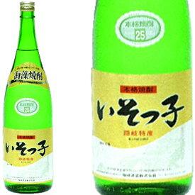 海藻焼酎 いそっ子 1800ml和食や珍味、日本の味覚と相性抜群 プロがお届けする地酒・焼酎。還暦祝いや父の日、開店祝い、パーティー宴会への手土産などにオススメ♪