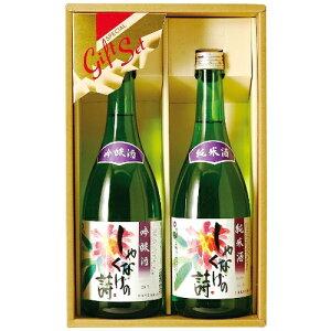 酒蔵魂 720ml セット和食や珍味、日本の味覚と相性抜群 プロがお届けする地酒・日本酒。還暦祝いや父の日、開店祝い、パーティー宴会への手土産などにオススメ♪