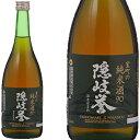 隠岐誉 室町の純米酒 90 720ml和食や珍味、日本の味覚と相性抜群 プロがお届けする地酒・日本酒。還暦祝いや父の日、…