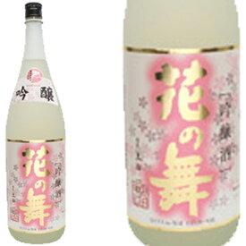 花の舞 吟醸花ラベル 1800ml和食や珍味、日本の味覚と相性抜群 プロがお届けする地酒・日本酒。還暦祝いや父の日、開店祝い、パーティー宴会への手土産などにオススメ♪