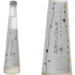 花の舞微発泡清酒3本セット ぷちしゅわ日本酒(300ml)×3 ギフトボックス スパークリング 日本酒和食や珍味、日本の味覚と相性抜群 プロがお届けする地酒・日本酒。還暦祝いや父の日、開