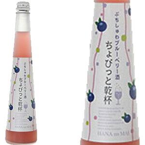 ぷちしゅわブルーベリー酒(300ml)×3 花の舞ちょびっと乾杯 ギフトボックス スパークリング 日本酒和食や珍味、日本の味覚と相性抜群 プロがお届けする地酒・日本酒。還暦祝いや父の日、